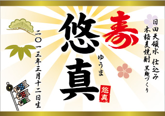 PB-01 | オリジナル焼酎・日本酒ラベル