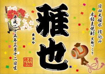 PB-03 | オリジナル焼酎・日本酒ラベル