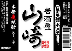 PB-06 | オリジナル焼酎・日本酒ラベル