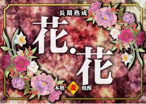 PB-07 | オリジナル焼酎・日本酒ラベル
