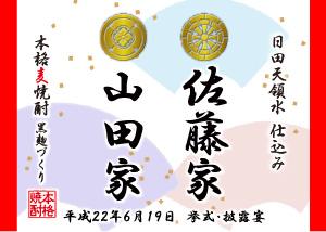 PB-08 | オリジナル焼酎・日本酒ラベル
