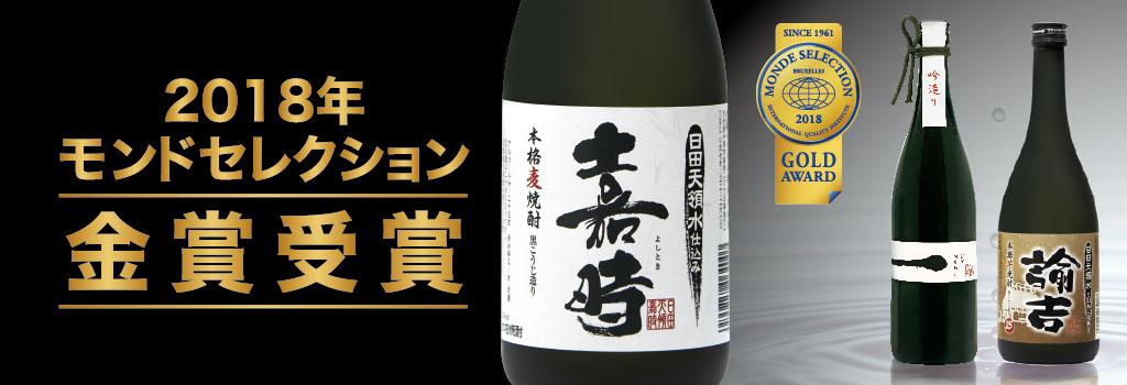 2018年モンドセレクション金賞
