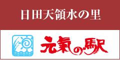 日田天領水の里元氣の駅