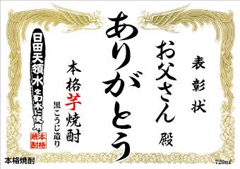 PB-11 | オリジナル焼酎・日本酒ラベル
