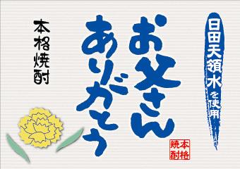 PB-12 | オリジナル焼酎・日本酒ラベル