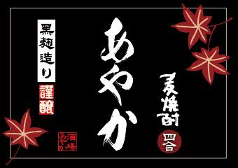 PB-13 | オリジナル焼酎・日本酒ラベル