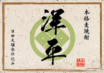 PB-14 | オリジナル焼酎・日本酒ラベル