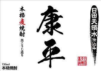 PB-16 | オリジナル焼酎・日本酒ラベル